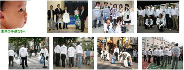 清掃,地域,講演,環境,貢献